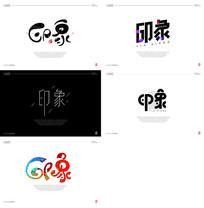 印象创意字体设计