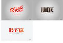 仪式感创意字体设计