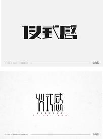 仪式感字体设计