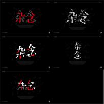 杂念艺术字体设计