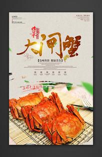 中国风大闸蟹宣传海报设计