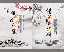 中国水墨文化传承宣传海报