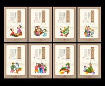中华传统美德文化挂图