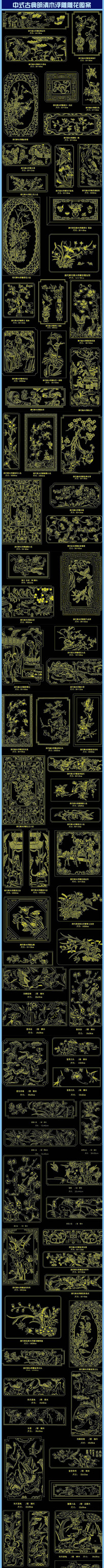 中式古典明清木浮雕雕花图案
