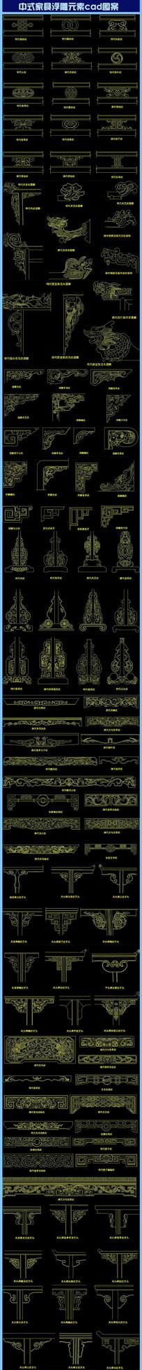 中式家具浮雕元素cad图案