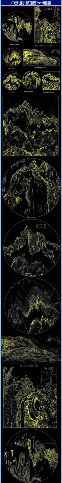 中式山水新理石cad图案