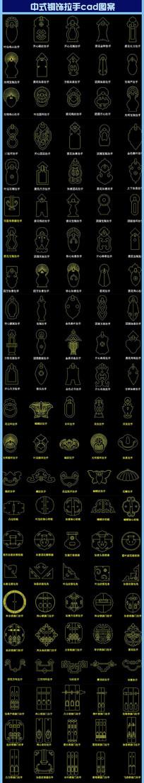 中式铜饰拉手cad图案