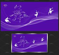 紫色创意舞蹈艺术宣传海报