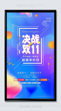 炫彩时尚大气双11活动海报