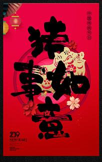创意猪事如意海报