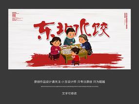 传统东北水饺宣传海报设计