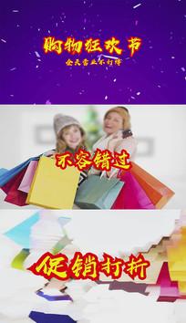 促销购物H5朋友圈宣传ae