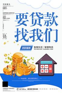 贷款广告海报