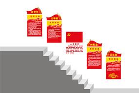 党建楼道文化墙