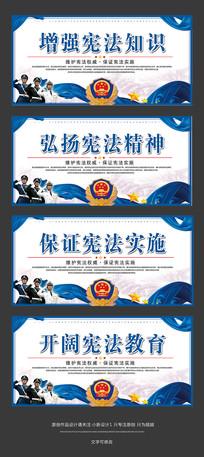 大气党建宪法展板设计