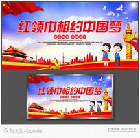 大气红领巾相约中国梦展板