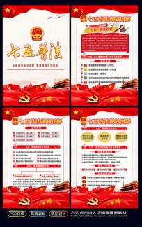 大气红色七五普法宣传栏
