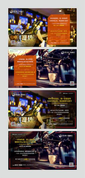 地产商业宣传微信海报
