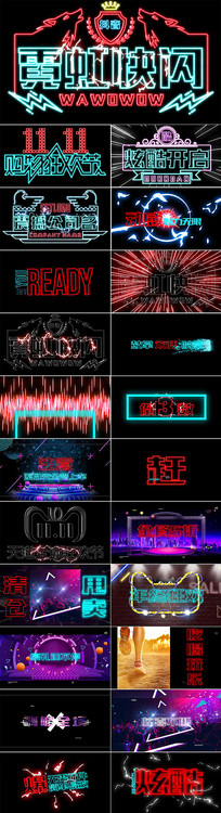 抖音快闪霓虹灯双十一电商AE视频模板
