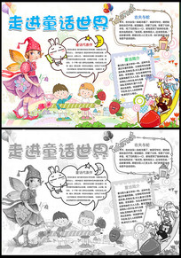 读书小报童话小报