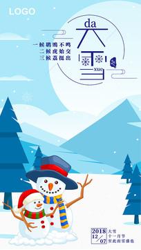 二十四节气大雪传统海报