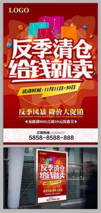 反季清仓促销海报图片
