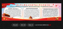 改革开放40年宣传展板