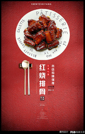 高端美食海报设计之红烧排骨