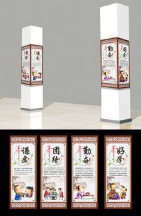 古典校园文化柱子展板设计