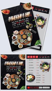 韩国料理双页宣传单