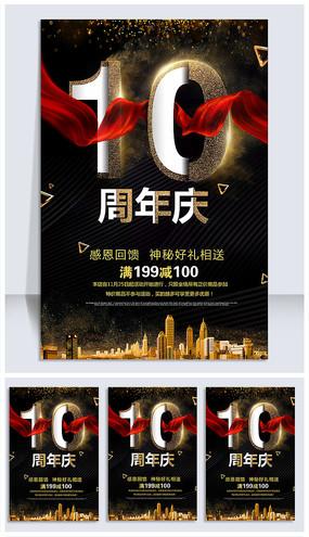 黑金10周年庆典海报设计