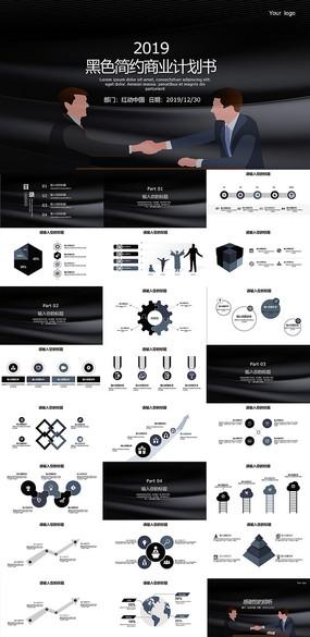 黑色简约商业计划书PPT模板