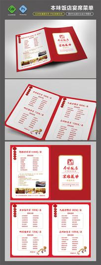 红色简约本味饭店宴席菜单