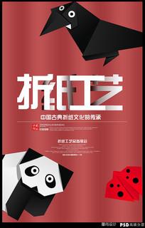 红色简约折纸工艺海报