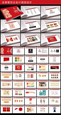 红色经典本味饭店VI设计