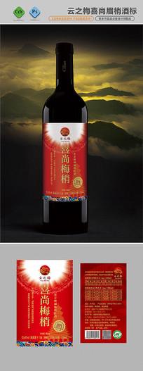 红色喜尚眉梢杨梅酒酒标设计 CDR