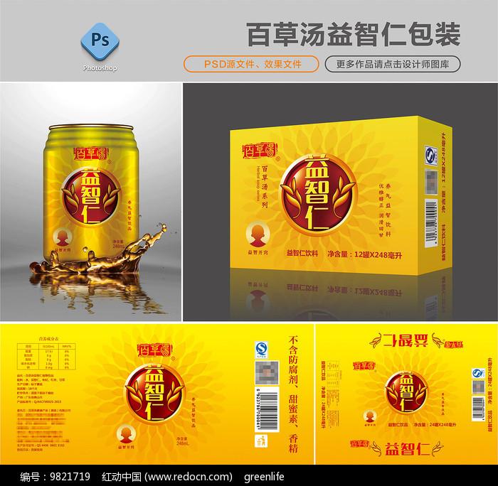 黄色经典百草汤益智仁饮料包装图片