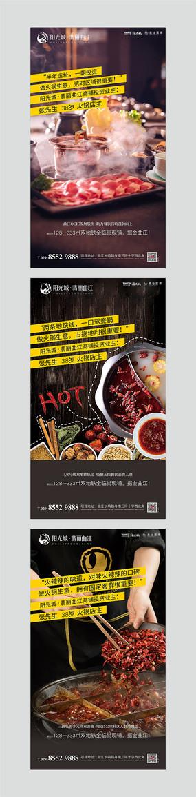 火锅店开业微信宣传海报