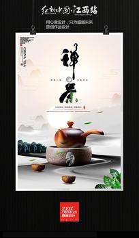 简洁茶文化海报设计