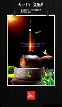 简洁l黑色禅茶一味海报设计
