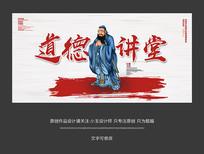 简约道德讲堂宣传海报设计