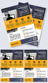 简约企业公司业务宣传单