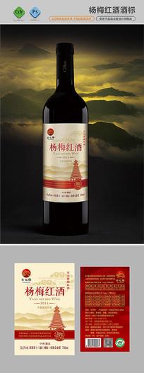 简约杨梅红酒酒标设计CDR