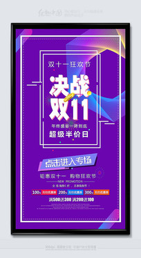 决战双11活动促销海报模板
