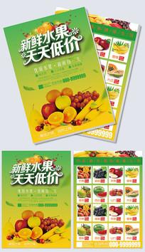 开业新鲜水果宣传单
