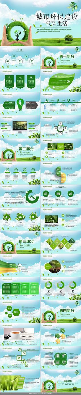城市环保建设PPT