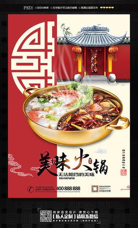 美味火锅宣传海报
