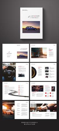 汽车品牌服务宣传画册