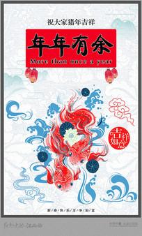 清新春节年年有余海报