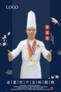人物中国风展示海报